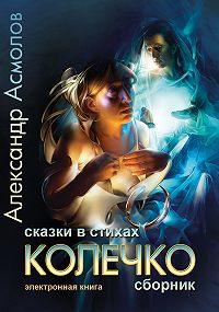 Александр Асмолов -Колечко. Сказки в стихах