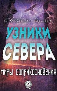 Светлана Химич -Узники Севера