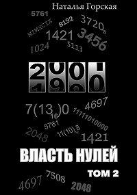 Наталья Горская -Власть нулей. Том 2