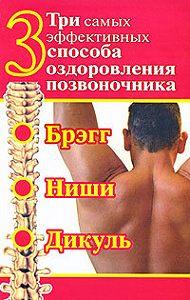Сергей Дьяченко -Три самых эффективных способа оздоровления позвоночника