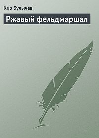 Кир Булычев - Ржавый фельдмаршал