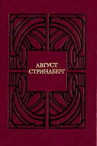 Август Юхан Стриндберг -Здоровая кровь