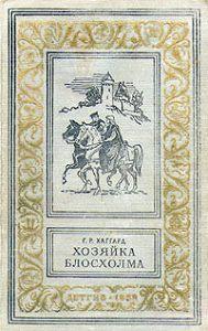 Генри Хаггард -Хозяйка Блосхолма