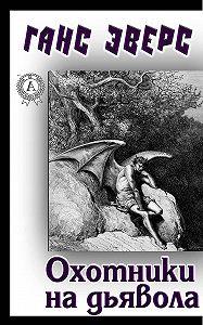 Ганс Эверс -Охотники на дьявола
