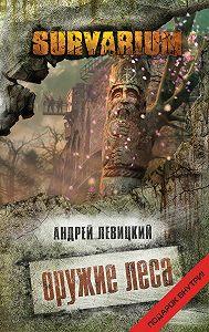 Андрей Левицкий -Оружие Леса