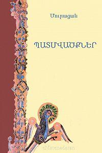Մուրացան -Պատմվածքներ