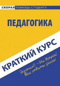 Коллектив авторов -Педагогика