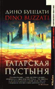 Дино Буццати -Влияние звезд