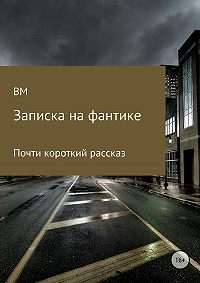 В М -Записка на фантике