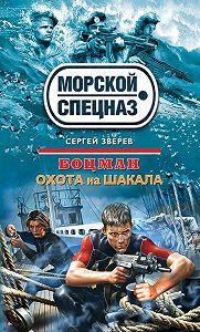 Сергей Зверев -Охота на шакала