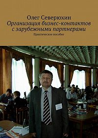 Олег Северюхин -Организация бизнес-контактов с зарубежными партнерами