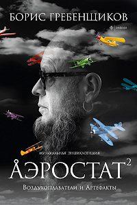 Борис Гребенщиков -Аэростат. Воздухоплаватели и Артефакты