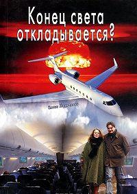 Елена Медведева -Конец света откладывается