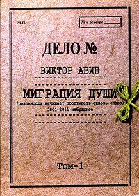 Виктор Авин -Миграция Души. Том 1: 2001–2011 избранное