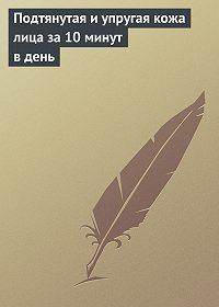 Елена Анатольевна Бойко - Подтянутая и упругая кожа лица за 10 минут в день