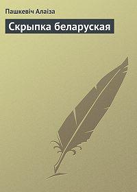 Пашкевіч Алаіза - Скрыпка беларуская
