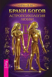 Семира -Браки богов. Астропсихология любви