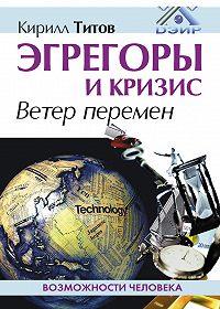 К. В. Титов - Эгрегоры и кризис. Ветер перемен