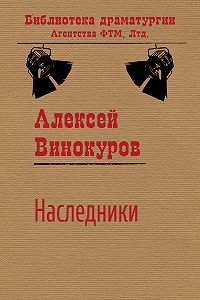 Алексей Винокуров - Наследники
