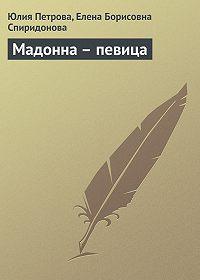 Юлия Петрова, Елена Борисовна Спиридонова - Мадонна – певица