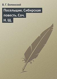 В. Г. Белинский -Посельщик. Сибирская повесть. Соч. Н. Щ.