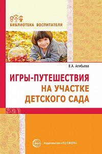 Елена Алябьева -Игры-путешествия на участке детского сада