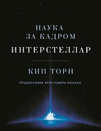 Кип Торн -Интерстеллар: наука закадром