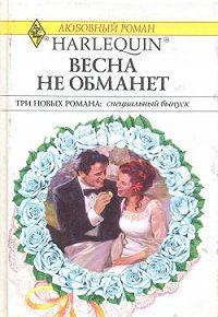 Кэтлин Галитц -Романтическое путешествие