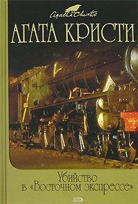 Агата Кристи -Тайна «Голубого поезда»
