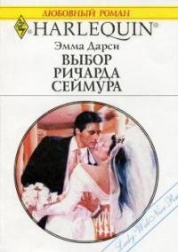Эмма  Дарси -Выбор Ричарда Сеймура