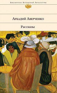 Аркадий Аверченко -Люди