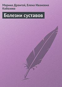 Марина Дрангой -Болезни суставов