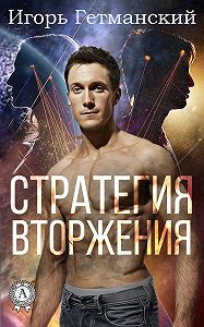 Игорь Гетманский -Стратегия вторжения