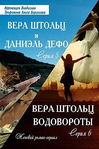 Владислав Картавцев, Ольга Трофимова - Водовороты