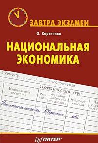 Олег Васильевич Корниенко -Национальная экономика