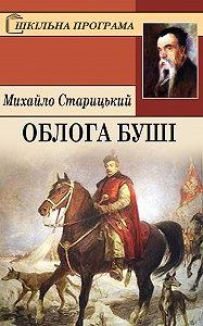 Михайло Старицький -Облога Буші