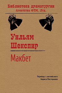 Уильям Шекспир -Макбет