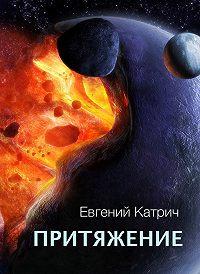 Евгений Катрич -Притяжение