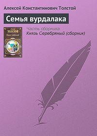 Алексей Константинович Толстой -Семья вурдалака