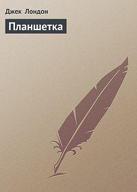 Джек Лондон -Планшетка