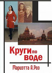 Мариэтта Роз - Круги по воде (сборник)