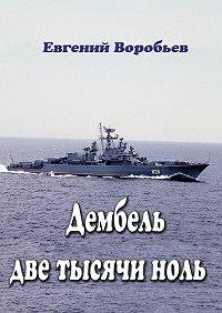 Евгений Воробьев -Дембель две тысячиноль. Всем служивым людям посвящается