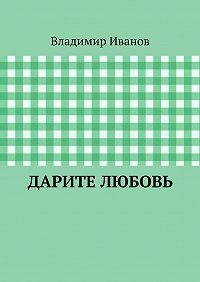 Владимир Иванов -Дарите любовь