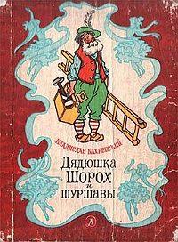 Владислав Бахревский -Тихая плакса