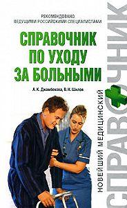 Владимир Николаевич Шилов -Справочник по уходу за больными