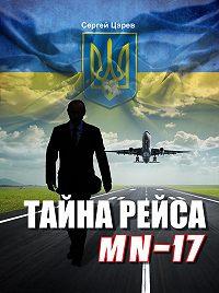 Сергей Царев -Тайна рейса МН-17