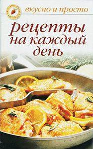 Ольга Ивушкина - Рецепты на каждый день