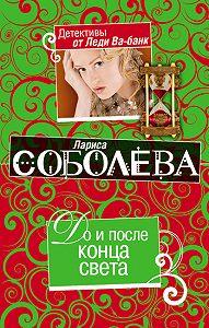 Лариса Соболева -До и после конца света
