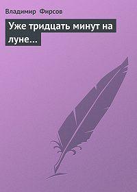 Владимир Фирсов -Уже тридцать минут на луне…