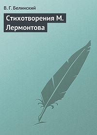 В. Г. Белинский -Стихотворения М. Лермонтова